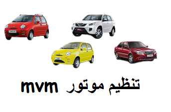 تنظیم موتور ام وی ام و شستشوی انژکتور ام وی ام