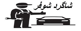 shagerdshofer logo